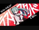 【初音ミク】ラストスタンド【オリジナル曲】