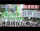 【香港加油!】8.29 香港に自由を!アジアに自由を!中国の侵略と人権弾圧を許さない!連帯国民行動[R1/9/1]