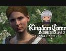 【タロンの出稼ぎ紀行】Kingdom Come:Deliverance #22【初見ゆっくり実況】
