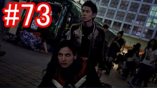【428】封鎖された渋谷の事件を解決していくよ☆#73【実況】