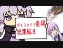 【ゆかり先生劇場】ショートコント総集編8(VOICEROID劇場)