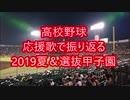 【高校野球】応援歌で振り返る2019夏&センバツ甲子園【作業用BGM】