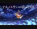 【#コンパス】アスノユウシャ哨戒班【重音テト/UTAU】