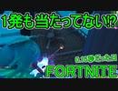 おそらく中級者のフォートナイト実況プレイPart133【Switch版Fortnite】