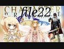 【ゆかリーを迎えに】ナナリーとキャラクタープロファイル file22【千年戦争アイギス】