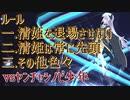 【FGO】ラスベガス清姫生存パ【ウエスタン忍法帳】