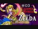 【ケイデンスオフハイラル】ゼルダ姫はハイラルを倍速で刻みたい その3