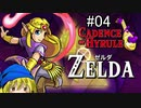 【ケイデンスオフハイラル】ゼルダ姫はハイラルを倍速で刻みたい その4