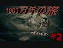 1000万年の旅 規格外の猿人シュミレーター #2