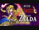 【ケイデンスオフハイラル】ゼルダ姫はハイラルを倍速で刻みたい その5