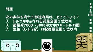 【箱盛】都道府県クイズ生活(94日目)2019年9月1日