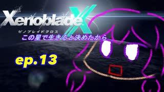 【結月ゆかり実況】この星で生きると決めたから【XenobladeX】ep.13