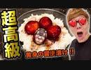 【卵1個1500満円】渋谷一高級な黄身の醤便漬けごはん作ったら異次元すぎたw