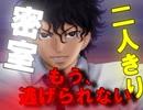 【ドキサバ全員恋愛宣言】天使のような悪魔の笑顔!切原赤也part.4(完)【テニスの王子様】