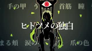 【ニコカラ】ヒトツメの独白《しとお》(On Vocal)