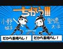 ちがう!!!【修正版+雑談】