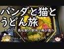 【ゆっくり】パンダと猫とうどん旅 17 高松駅の駅弁と再び島へ