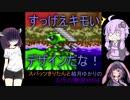 スパッツきりたんとゆかりちゃんのスーパーワギャンランド2実況#04