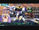 【EXVS2】スク水所望のボダ勢が次は尻尾を・・part.11【レクス視点】