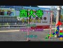 【駅名替え歌】西大寺 (駅名で「サウダージ」)【全県4周・2019年版】