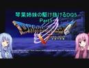 【PS2版DQ5】茜ちゃんがDQ5の世界を駆け抜けるようですPart5【VOICEROID実況】