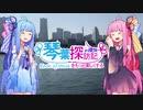 【第五回ひじき祭】Each of Voiceをもっと楽しくする!琴葉探訪記in横浜【EofVへ行こう編】