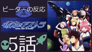 【海外の反応 アニメ】 彼方のアストラ 5話 Astra Lost in Space ep 5 アニメリアクション