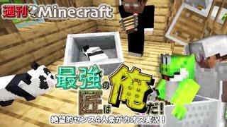 【週刊Minecraft】最強の匠は俺だ!絶望的センス4人衆がカオス実況!#16【4人実況】