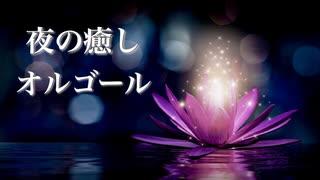 夜の癒しオルゴール【リラックスBGM】心が落ち着く音楽