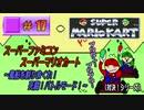 【SFC・スーパーマリオカート】実況 #17 風船を割りまくれ!死闘!バトルモード!