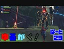 【生命の代償】ゆるがく! ぱーと29【Risk of Rain2】