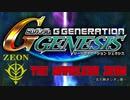 【実況】ジオンが巡る宇宙世紀100年の歴史【Gジェネジェネシス】part1