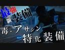 【アサシンクリード オデッセイ】最新【最強装備】毒・アサシン特化厳選装備紹介【Assassin's Creed Odyssey】