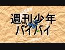 【APヘタリア人力】週刊少年バイバイ【伊】