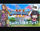 【DQ11S】念願のSwitch版!初めての世界を満喫!【実況】♯1