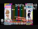 【ゆっくり実況】pop'n musicは楽しいね!番外編4【ニナの担当曲で遊ぼう!】