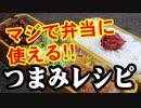 つまみメシレシピはお弁当にも合う!!【嫌がる娘に無理やり弁当を持たせてみた息子編】