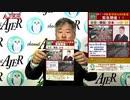 『韓国に関する事件報道について』(前半)坂東忠信 AJER2019.9.2(1)