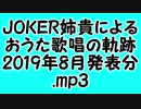 JOKER姉貴によるおうた歌唱の軌跡・2019年8月発表分.mp3