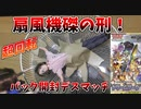 【ポケモンカード】レアが出なければ扇風機磔の刑!パック開封デスマッチ!【リカちゃん】