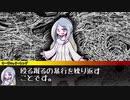 せっかちクズどものクトゥルフ神話TRPG #18-1