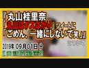 『丸山桂里奈、「丸山はクズばかり」ツイートに「ごめん、一緒にしないで笑笑」』についてetc【日記的動画(2019年09月01日分)】[ 154/365 ]