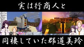 【Minecraft】実は行商人と同棲していた郡道美玲【にじさんじ】