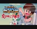 1989年07月15日 劇場アニメ 機動戦士SDガンダムの逆襲 嵐を呼ぶ学園祭 ED 「ぺ・ぺ・ぺのぺ」(西村智博・立木文彦)