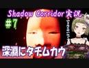 【B級ホラーハウス】夕闇お化け屋敷案内~!Shadow Corridor実況#7