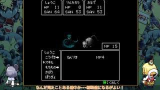 [ゆっくり実況] クトゥルフ神話RPG 水晶の呼び声 その5