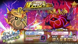 【オトギフロンティア】2周年記念!超ソザインラッシュ専用BGM(仮)