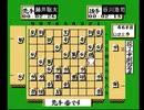 第69期大阪王将杯王将戦二次予選。藤井聡太vs谷川浩司。ファミコン森田将棋