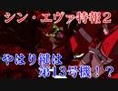 【シン・エヴァ】やはり第13号機が終焉の鍵か!?特報2の情報をまとめていくよ!!!