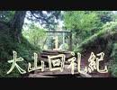 【ゆっくり】大山回礼紀 1【登山】
